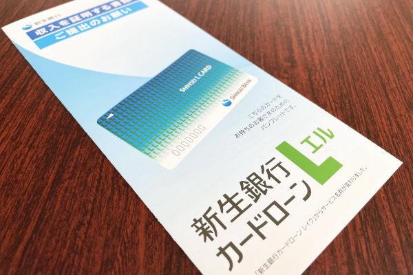 新生銀行カードローン