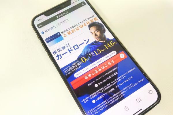 横浜銀行カードローン