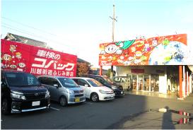 コバック川越街道ふじみ野店