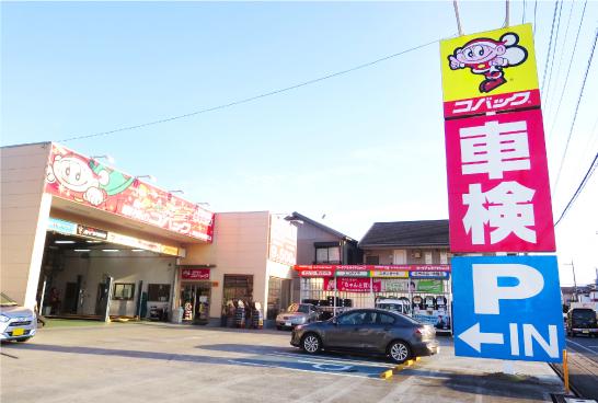 コバック川越街道藤間店