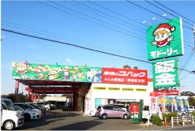 コバックふじみ野西店